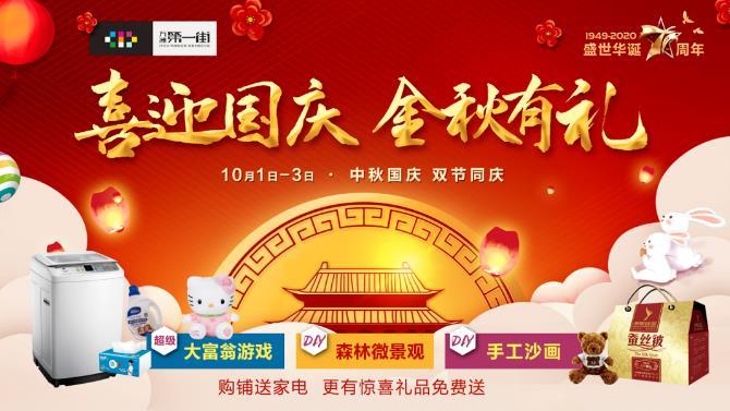 10月1日-3日,乐动体育直播第一街喜迎国庆,金秋有礼!森林景观