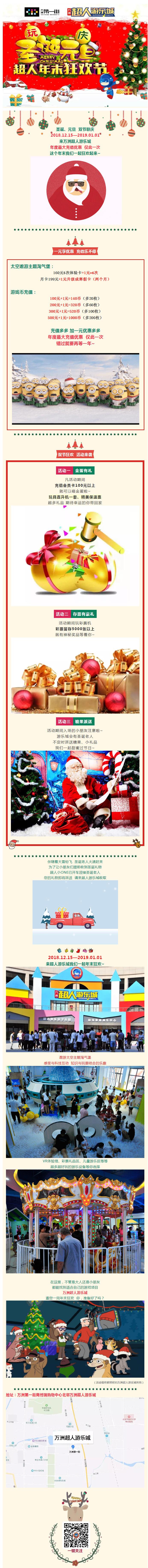 圣诞元旦1元狂欢,万洲超人游乐城,年度超值巨献限时发售!