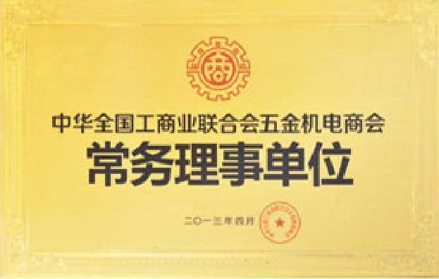 中华全国工商业联合会五金机电商会常务理事单位
