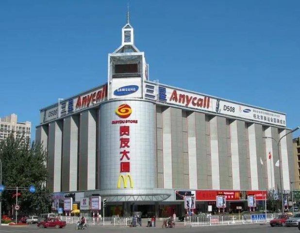 <b>热烈欢迎北京贵友大厦考察代表团至旺洋商业广场进行参观交流</b>