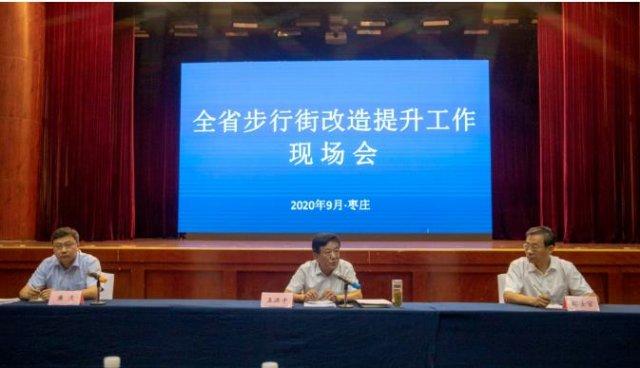 【媒体报道】薛城乐动体育直播第一街代表枣庄市参加山东省步行街改造提升工作现场会