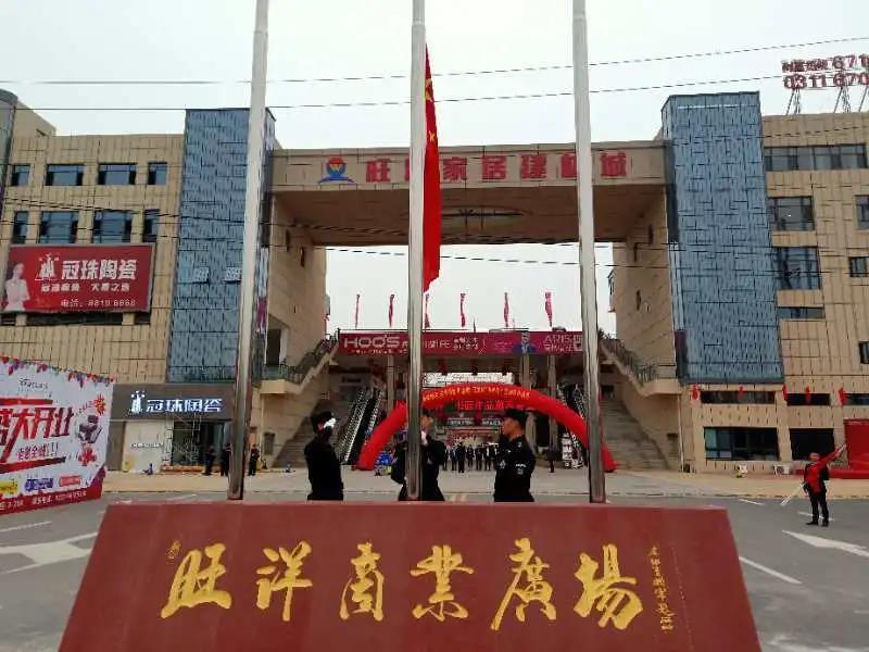 向祖国致敬 向国旗敬礼!藁城旺洋商业广场隆重举行升旗仪式