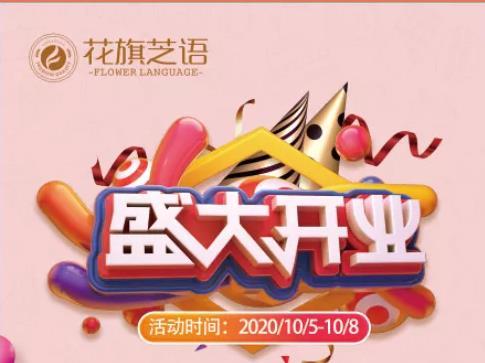 花旗芝语丨10月5日盛大开业,巨型蛋糕免费吃,生日蛋
