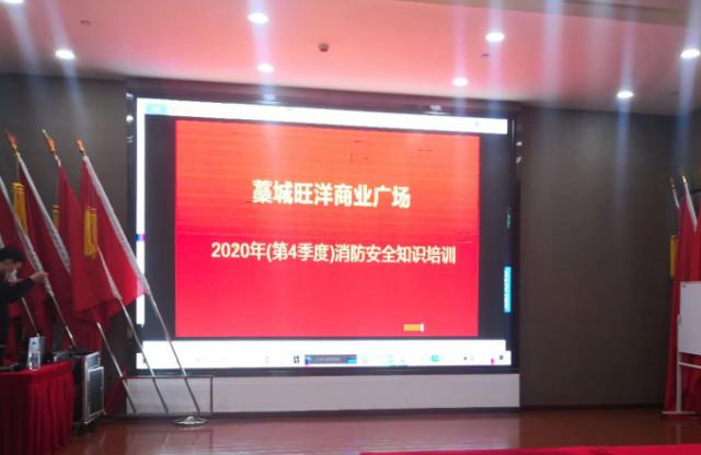 热烈祝贺 藁城旺洋商业广场 2020年(第4季度)消防安