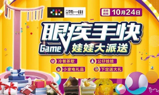 """10月24日抖音网红游戏""""眼疾手快""""挑战赛,玩了让人上"""