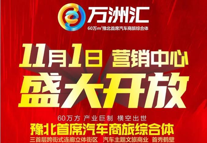 不负久候,惊艳鹤壁!乐动体育直播汇营销中心11月1日即将盛大开放!